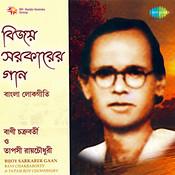 Bijoy Sarkarer Gaan Songs