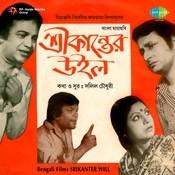 O Amar Jato Sadh Song