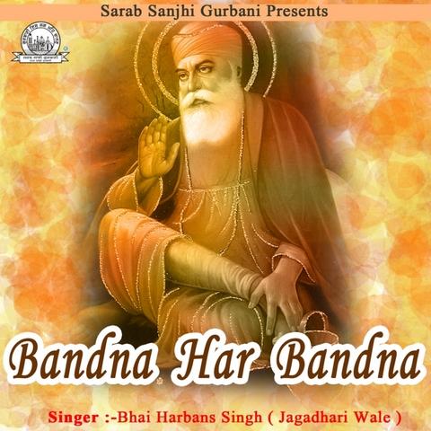 Harbans jagadhari mp3 shabad download ji bhai singh wale