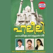 Doore Doore Makka (M)  sc 1 st  Gaana & Doore Doore Makka (M) MP3 Song Download- Haleeli Malayalam Songs on ...