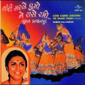 Gori Garbe Ghoomo Ne Raase Ramo Songs