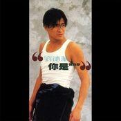 Yong Yuan Ji Mo Song