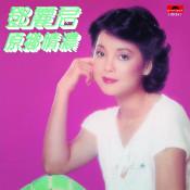 Yuan Xiang Ren Songs