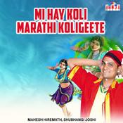 Mi Hay Koli Marathi Koligeete Mahesh Hiremath Full Mp3 Song