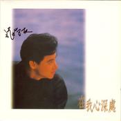 Zai Wo Xin Shen Chu Songs