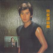 Jing Zhuang Tan Yong Lin Songs