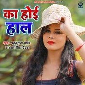 Ka Hoi Hal Jab Galti Dharai Song