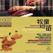 Shepherd Boy And Piccolo Songs