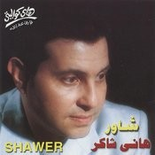 Shawer Songs