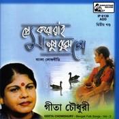 Prem Karo Rai, Manush Bujhey Go Songs