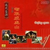 Modern Beijing Operas: Takeover Of The Weihu Mountain (Xian Dai Jing Ju: Zhi Qu Wei Hu Shan) Songs