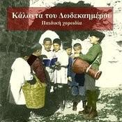 Greek Traditional Christmas Carols Songs