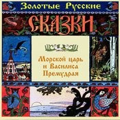 Golden Russian Tales. Morskoj Car' I Vasilisa Premudraja Songs