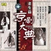 Masterpieces Of Beijing Opera Vol. 8 Songs