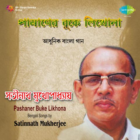 Bengali songs of satinath mukherjee free download
