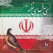 30 Years Of Iran Revolutionary Tunes - Vol.3 Songs