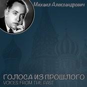 Михаил Александрович / Голоса Из Прошлого Songs