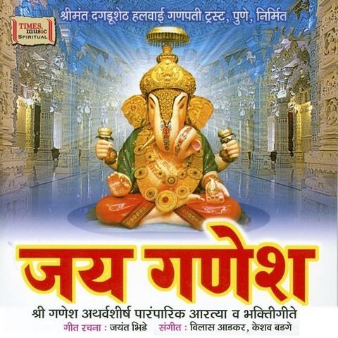 Jay Ganesh dohazování