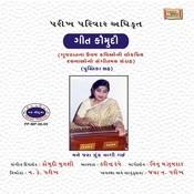 Geet Kaumudi Songs