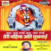 Jai Jai Sai Jai Jai Sai Teri Mahima Ati Sukhdayi-(Dhun) Songs