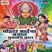 Mohata Aaicha Jagat Ghumtoy Nara Songs