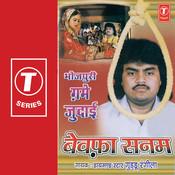 Gham-E-Judai Bewafa Sanam Songs