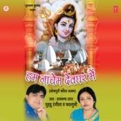 Hum Naachem Devghar Mein Songs