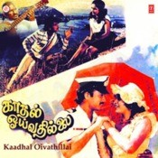 Kadal Voivadhillai Songs