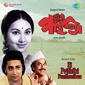 Ei Prithibi Panthanibas Songs