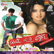 o my love odia song download pagalworld