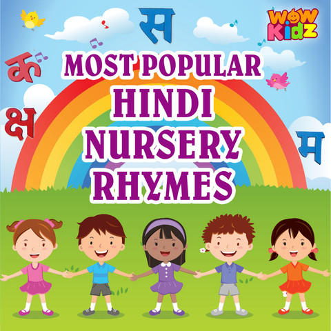 Ek Chidiya Anek Chidiya Hd Video Free Download -