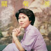 Ruo Yan Xi Wo Cuo Song
