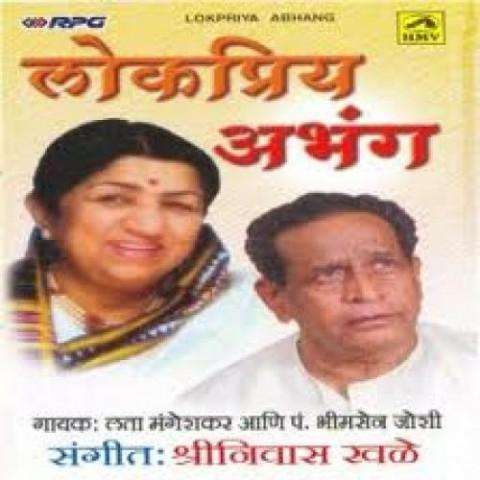 Abhanga vani pt. Bhimsen joshi pandit bhimsen joshi download.