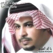 Ya Elah Al Kawn Song