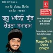 Guru Maneyo Granth Chetna Samagam Songs