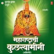 Maharashtrachi Kulawamini Songs