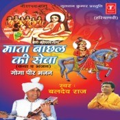 Mata Bachhal Ki Sewa : Goga Peer Bhajan Songs