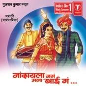 Naandayla Nag Mala Baai Fa (Dhammaal Bharud) Songs