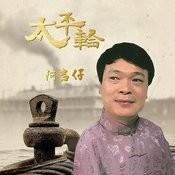 太平輪 Songs