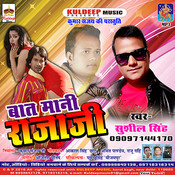 Bhaat Mani Raja Ji Songs