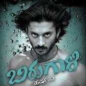 amma i love you kannada movie mp3 download