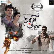 Egaro bangla movie mp3 songs download