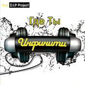 Gde Ty (feat. D.I.P. Project) Songs