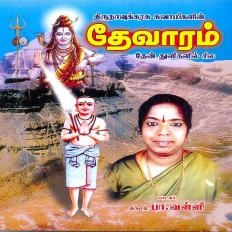 Appar Devaram - - Download Tamil Songs