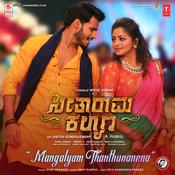Seetharama Kalyana Anup Rubens Full Mp3 Song