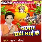 Chhapra Ke Ghat Chal Song