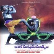 Kaalahasthi Mahathyam Songs