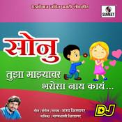 Sonu Tujha Majhyavar Bharosa Nay Kay Song