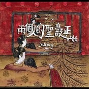 Liang Ge Ren De Shen Dan Songs