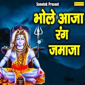 Bhole Aaja Rang Jamaja Song